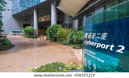 HONG KONG - JUNE 02, 2016: Cyberport is a cluster of technology and digital content tenants. It consists of four office buildings, a hotel, and a retail entertainment complex.