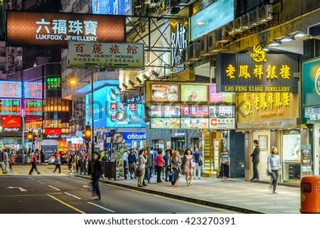 HONG KONG - MAY 19: Neon lights on Tsim Sha Tsui street on May, 19, 2016. Tsim Sha Tsui street is a very popular shopping place in Hong Kong. - stock photo