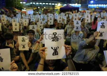 "HONG KONG, OCT 15: People reverse the word "" black police"" in Admiralty near government offices on 15 October 2014. Media report that police beat up a armless protester in a dark corner during protest - stock photo"