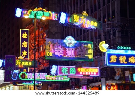 HONG KONG - OCTOBER 8: Neon billboards on Nathan Rd October 8, 2012 in Hong Kong, China. The street is a main thoroughfare through Kowloon and is lined with shops and restaurants.