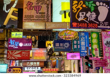 HONGKONG , CHINA - SEPTEMBER. 20 : Mongkok at night on Sep 20, 2015 in HongKong, China. Mongkok in Kowloon is one of the most neon-lighted place in the world and is full of ads of different companies.