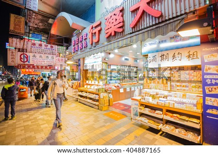 HONGKONG - FEBRUARY 22, 2016: The traffic road and colorful food shop buildings at down town in night time.  - stock photo