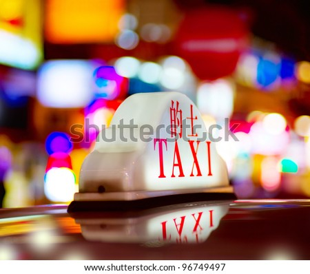 Honk Kong Night Taxi - stock photo