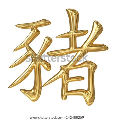 horoscope: spinning golden sign of oriental (chinese) zodiac - pig