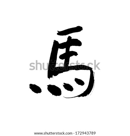 horse chinese calligraphy of traditional chinese lunar new year - stock photo