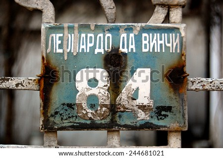 house number 84 - stock photo