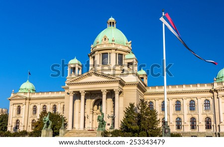 House of the National Assembly of Serbia in Belgrade - stock photo