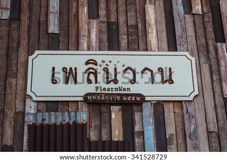 HUA HIN, THAILAND - DEC 15: Plearnwan Market logo on Dec 15, 2014 in Hua Hin. It's style looks like Eco Vintage with old style of restaurant, coffee shops, bakery shops and bar.