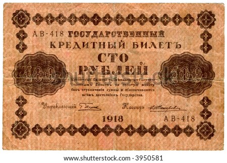 Hundred rouble dated in 1918 year.Russia.