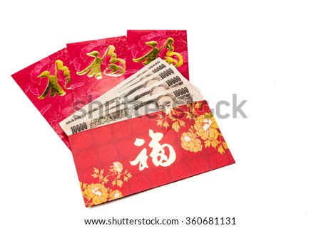 Hung Bao or red packet with Good Fortune Chinese character filled with Japanese Yen currency