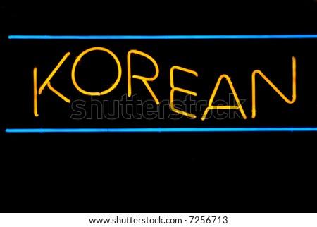 Illuminated Korean neon sign at a restaurant - stock photo