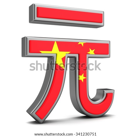 Illustration of a Chinese Yuan with flag of Chine - stock photo