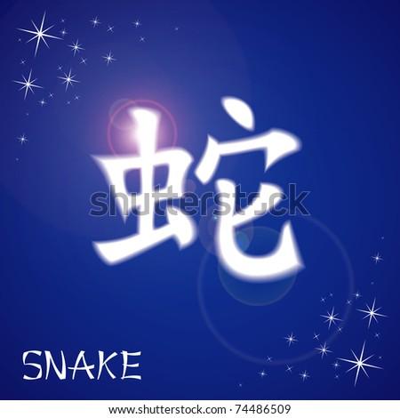 Illustration of chinese zodiac sign: snake - stock photo