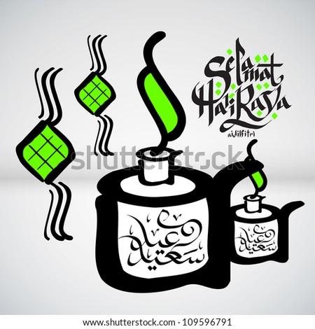 Illustration of Muslim Pelita Translation of Malay Text: Peaceful Celebration of Eid ul-Fitr, The Muslim Festival that Marks The End of Ramadan. Translation of Jawi Text: Eid Mubarak, Blessed Festival - stock photo