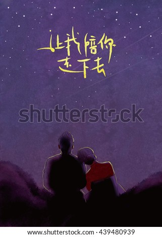 Illustration of the romantic declaration of the Chinese Valentine's Day?Chinese text?I'll go with you forever?