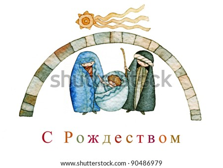 Illustration with Jesus, Joseph, Mary. Caption Merry Christmas translated in Russian - stock photo