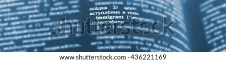 Immigrant Definition Word Text in Dictionary Page. Shallow depth of field. Russian language translate . Blue and white image - stock photo