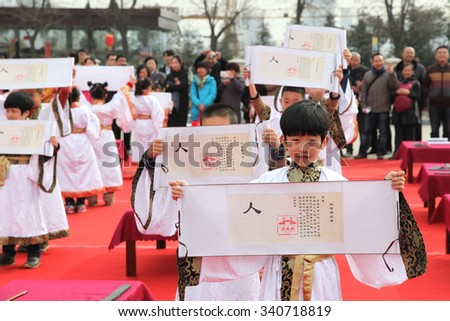 In March 2015, 1, to write one's first ceremony held in xi 'an Seoul lake, 50 children with hanfu, han li, book of Chinese characters, the experience of Chinese traditional culture.