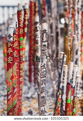 Incense Burning in a Buddhist Temple, Beijing - stock photo