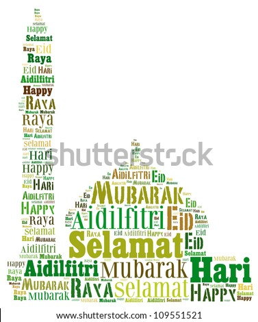 Info text Eid Mubarak greetings composed in Mosque shape concept in white background - stock photo