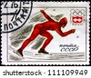 INNSBRUCK SWITZERLAND - Olympic games - CIRCA 1976: A stamp printed in Russia shows a ice skating, circa 1976. - stock photo
