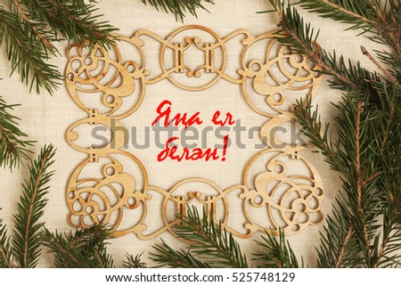 "Inscription ""Happy new year"" in Tatar language. Christmas fir tree on sacking  background."