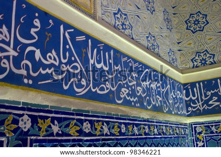 inscription on Arab on a wall - stock photo