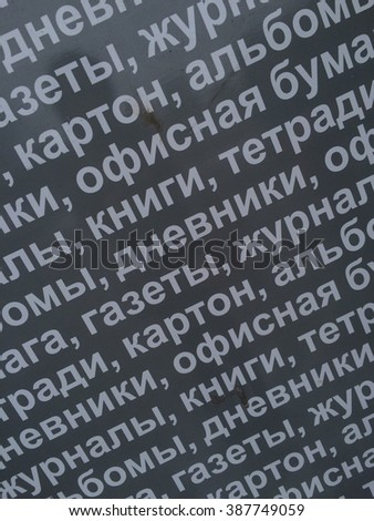 Inscriptions in Russian language: papers, newspapers, books, magazines, copy books, cardboards.