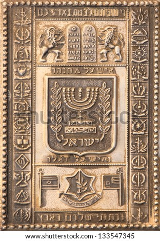 intage bronze Jewish Prayerbook coverl as background   (Siddur is a Jewish prayer book, containing a set order of daily prayers)