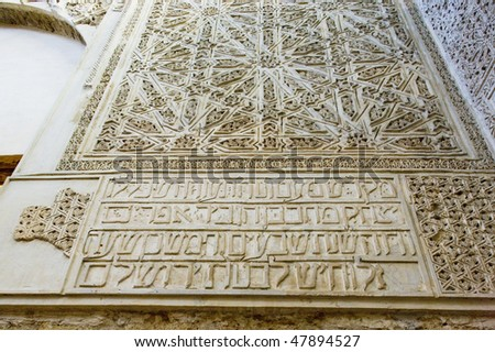 interior of synagogue, Cordoba, Andalusia, Spain - stock photo