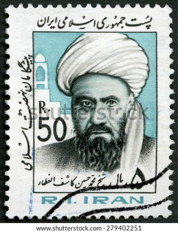 IRAN - CIRCA 1983: A stamp printed in Iran shows Sheikh Mohammad Hossein Kashef (1877-1954), series religious and political figures, circa 1983 - stock photo