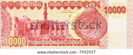 Iraqi 10000 Dinar note - Reverse showing mosque and astrolabe - stock photo