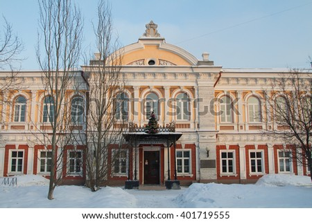 IRKUTSK, RUSSIA - JANUARY 07: Irkutsk State University on January 07, 2016 in Irkutsk.