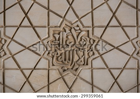 """Islamic calligraphy in the Alhambra near Granada in Spain saying: """"There is no conqueror but God"""" - stock photo"""