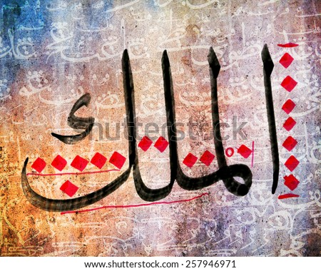 Islamic Calligraphy The King, The Sovereign - stock photo