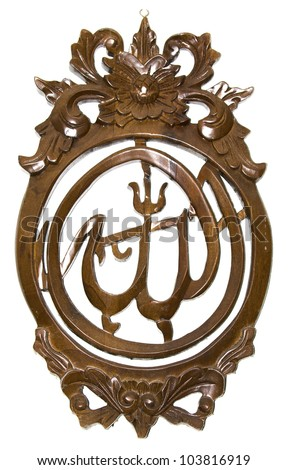 Islamic calligraphy transliterated as ALLAH in art of wood engraving. - stock photo