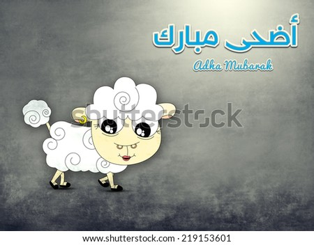 islamic Festival of Sacrifice , Eid al Adha greeting card - stock photo