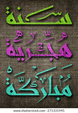 Islamic Hijri new year greeting card, with Arabic calligraphy means in english Wishing You a Blessed New Year. - stock photo
