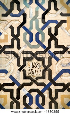 Islamic (Moorish) plasterwork at Alhambra, Granada, Spain. - stock photo