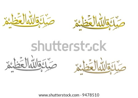 Islamic Prayer, Render in different materials.