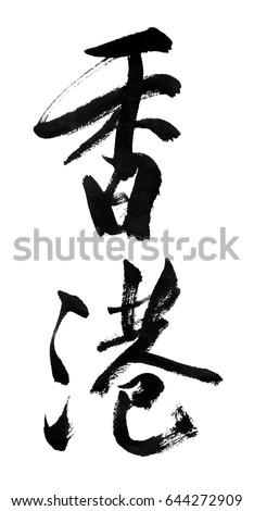 Handwriting Graduation Japan Stock Illustration 301893443