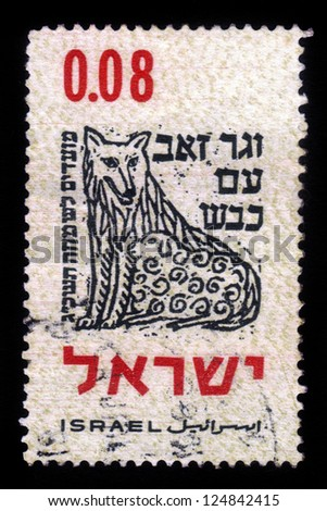 """ISRAEL - CIRCA 1962: A stamp printed in Israel, shows symbolic drawing of wolf, hebrew inscription """"...and the wolf shall dwell with the lamb..."""" (Isaiah 11, 6), circa 1962 - stock photo"""