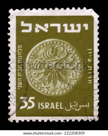 ISRAEL - CIRCA 1952: A stamp printed in the Israel shows ancient jewish coin, time of the War of the Second Temple, series coins, circa 1952 - stock photo