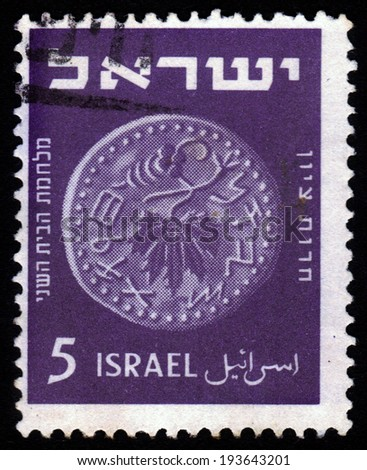 ISRAEL - CIRCA 1950: A stamp printed in the Israel shows ancient jewish coin, with inscription: Freedom of Zion -  War of the Second Temple, series coins, circa 1950 - stock photo