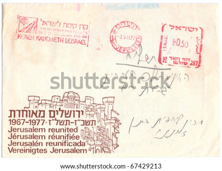 "ISRAEL - CIRCA 1977: A vintage used Israeli envelope (campaign poster) and stamps showing the view of Jerusalem with inscription ""Jerusalem Reunited. ""Keren Kayemet Le Israel"", series, circa 1977"
