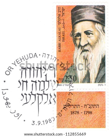 ISRAEL - CIRCA 1987: An old Israeli postage stamp issued in honor of  the Sephardic rabbi in the Austrian Empire's Military Frontier Judah ben Solomon Chai Alkalai (1798 - 1878); series, circa 1987 - stock photo