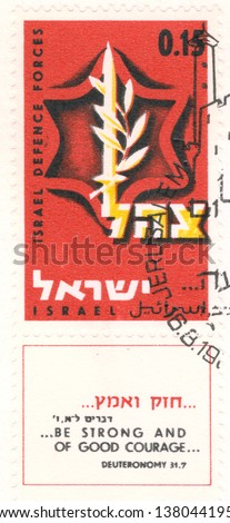"""ISRAEL - CIRCA 1967: An old Israeli postage stamp issued in honor of the 1967 Six-Day War Victory, Magen David, with inscription """"Israel Defense Forces""""; series, circa 1967 - stock photo"""