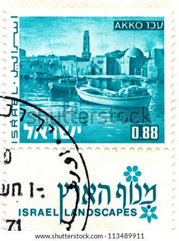 ISRAEL - CIRCA 1971: An old Israeli postage stamp of the series Landscapes of Israel issued in honor of City Acre (Akko) showing port of Acre, fishing boats, a mosque and fortress; series, circa 1971 - stock photo