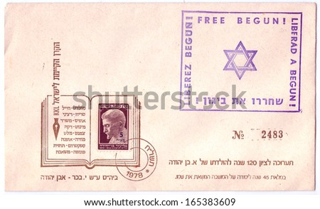 ISRAEL - CIRCA 1978: An old used Israeli envelope and postage stamp issued in honor of great Hebrew journalist, editor of several Hebrew-language newspapers, Eliezer Ben-Yehuda; series, circa 1978 - stock photo