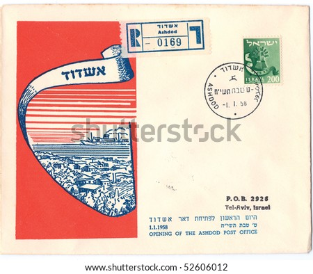 "ISRAEL, CIRCA 1958: Vintage envelope and stamp in honor of the Opening of the Ashdod Post Office with inscription ""Opening of the Ashdod Post Office"", series, circa 1958"